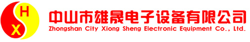 Zhongshan City Xiong Sheng Electronic Equipment Co., Ltd.